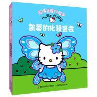 【旧书二手书8成新】凯蒂猫暖心故事――凯蒂的化装盛会 (日)三丽鸥,童趣出版有限