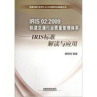 IRIS02:2009轨道交通行业质量管理体系・IRIS标准解读与应用 董锡明 著 9787113138493 中国铁道