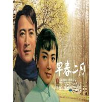 电影连环画-早春二月