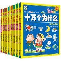 十万个为什么幼儿版 全套8册小学版 儿童科普图书3-6岁 儿童读物0-3岁 幼儿科普书籍 小学生科学启蒙绘本 少儿童百科全书