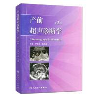产前超声诊断学(第2版)