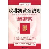 【二手原版9成新】玫琳凯黄金法则,黄浩波,新世界出版社,9787801877109