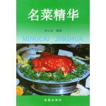 名菜精华周三金著总后金盾出版社9787800229756