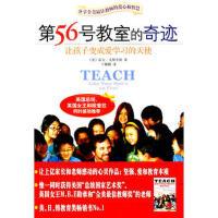 【新书店正品包邮】第56号教室的奇迹 (美)艾斯奎斯 中国城市出版社 9787507420098