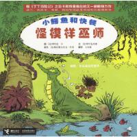 【新书店正版】小鳄鱼和快餐:怪摸样巫师图[比利时]皮卡,文[比利时]包查德接力出版社9787806793053
