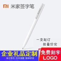 小米签字笔米家中性笔金属黑色水笔芯学生文具办公定制LOGO巨能写