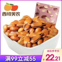 【�M99立�p55元】西域美�r休�e零食甜蜜�T �_口松子150g LH