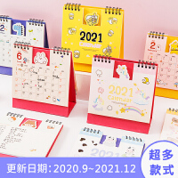 2021年办公记事台历韩国版桌面小日历农历可爱清新卡通年历计划本