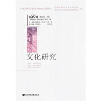 文化研究(第26辑)(2016年・秋)