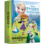 迪士尼经典电影漫画故事书 离奇探险家系列(全4册)
