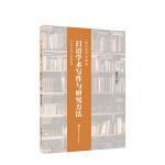 日语学术写作与研究方法