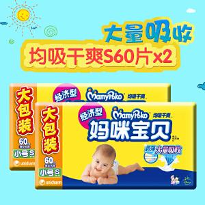妈咪宝贝 MamyPoko 均吸干爽婴儿纸尿裤 尿不湿拉拉裤 S60片2包 3-7kg
