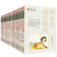 不老泉文库系列全套30册 中国外国文学小说名著小学生一二三四五六年级初中生阅读书籍时代广场的蟋蟀 二十一世纪出版社
