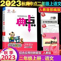 典中点二年级上语文上册人教版R版2021秋部编版小学语文二年级上册