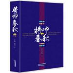 【正版现货】将帅春秋 张琛, 荣明 9787201099859 天津人民出版社