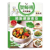 贺师傅天天美食: 清新健康素食 加贝 著 译林出版社 9787544759472