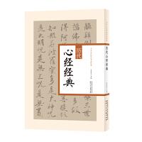 中华历代传世书法经典 历代心经经典