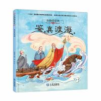 中国海洋梦・鉴真渡海