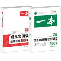高二现代文阅读技能训练100篇+英语完形填空与阅读理解150篇 高二 一本(套装共2册)
