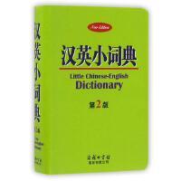商务正版 汉英小词典(第2版)商务印书馆 英文中文双语学习中小学生常用备畅销工具书便携式口袋书汉英字词典例句词汇图书籍