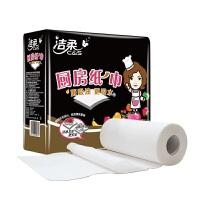 洁柔厨房用纸天然无香吸油吸水料理纸巾2层2卷纸巾