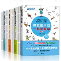 跟爱因斯坦一起玩数学初级篇+进阶篇+故事篇+挑战篇 附练习册4本套装2-3-4-5-6年级小学生数学辅导书 数学练习题