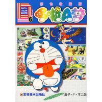 【正版现货】哆啦A梦(6)彩色收藏版 藤子・F・不二雄 原著 9787538619423 吉林美术出版社