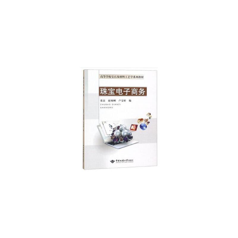 【正版全新直发】珠宝电子商务 张磊,赵旭刚,卢雯婷 9787562541165 中国地质大学出版社