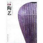 【新书店正版】日本陶艺郑宁9787531807889黑龙江美术出版社