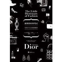 迪奥的时尚笔记 [法] 克里斯汀迪奥 9787562473954 重庆大学出版社