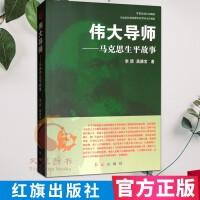 伟大导师―马克思生平故事 红旗出版社