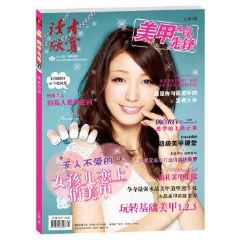 美甲先锋2012年1月增刊