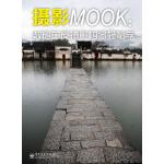 摄影MOOK:数码单反摄影构图轻松学(全彩)