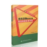 危险货物道路运输培训丛书 危险货物道路运输安全检查实用手册