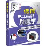 低压电工技能快速学