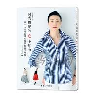 时尚搭配的48个细节――日本人气时尚造型师教你百变穿搭