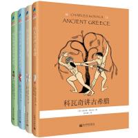 科瓦奇讲世界历史(全彩四册,含古希腊、古罗马、大发现的时代、变革的时代)