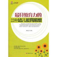 全新正版教育力的22种幼儿教育思想 杨达 9787549920501 江苏教育出版社 缘为书来图书专营店