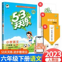 小儿郎 53天天练 六年级下册/6年级 语文 人教版
