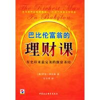 【正版二手书旧书8成新】巴比伦富翁的理财课 克拉森;比尔李 中国社会科学出版社 9787500447924