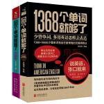 正版全新 1368个单词就够了(新版套装2册)(京东)