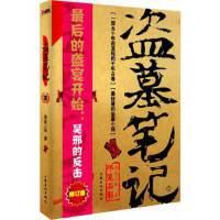 盗墓笔记 7修订版南派三叔,磨铁图书 出品上海文化出版社9787807407331