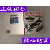 [二手旧书9成新]360°全景百科丛书.兵器卷.下册 /煜峰 编著 内?
