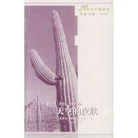 【二手旧书9成新】天空的皮肤(墨)波尼亚托夫斯卡9787020040414人民文学出版社
