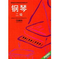 钢琴 二级(星海音乐学院考级指定书)