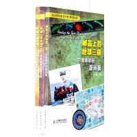 邮品上的地球三极(全三册)