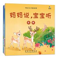 真果果亲子阅读绘本系列之妈妈说,宝宝听(全4册)