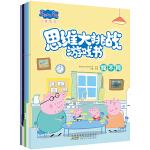 小猪佩奇思维大挑战游戏书(套装5册)