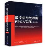 数字信号处理的FPGA实现(第4版) [德] Uwe Meyer-Baese 陈青华 张龙杰 王诚成 清华大学出版社
