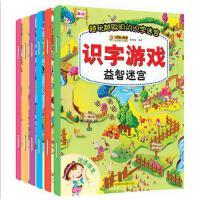 越玩越聪明的识字迷宫 识字游戏益智迷宫 套装全6册 小笨熊大智慧 3-6岁宝宝智力开发必读书本 越玩越聪明的识字迷宫